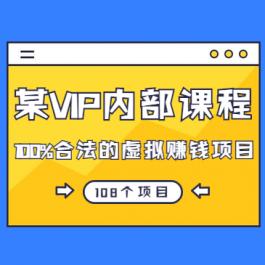 某VIP内部课程,108个100%合法的虚拟赚钱项目