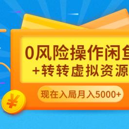 0风险操作闲鱼+转转虚拟资源,现在入局月入5000+