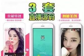 直播app源码ios/android映客,花椒,喵播原生app手机直播源码