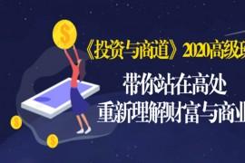 2020高级班:带你站在高处,重新理解财富与商业